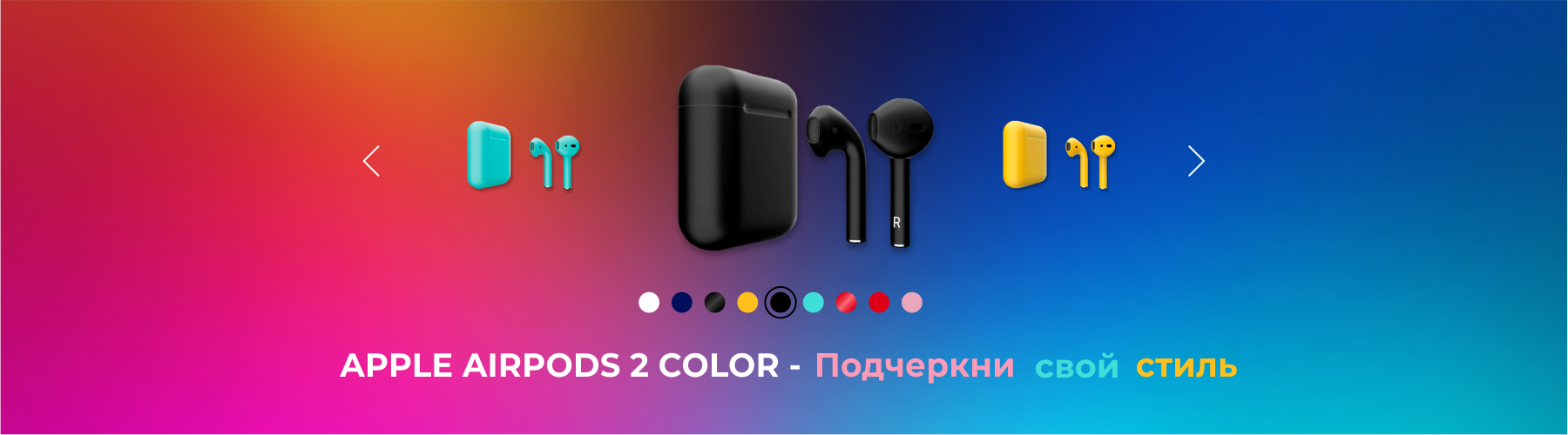 Apple-AirPods-Color